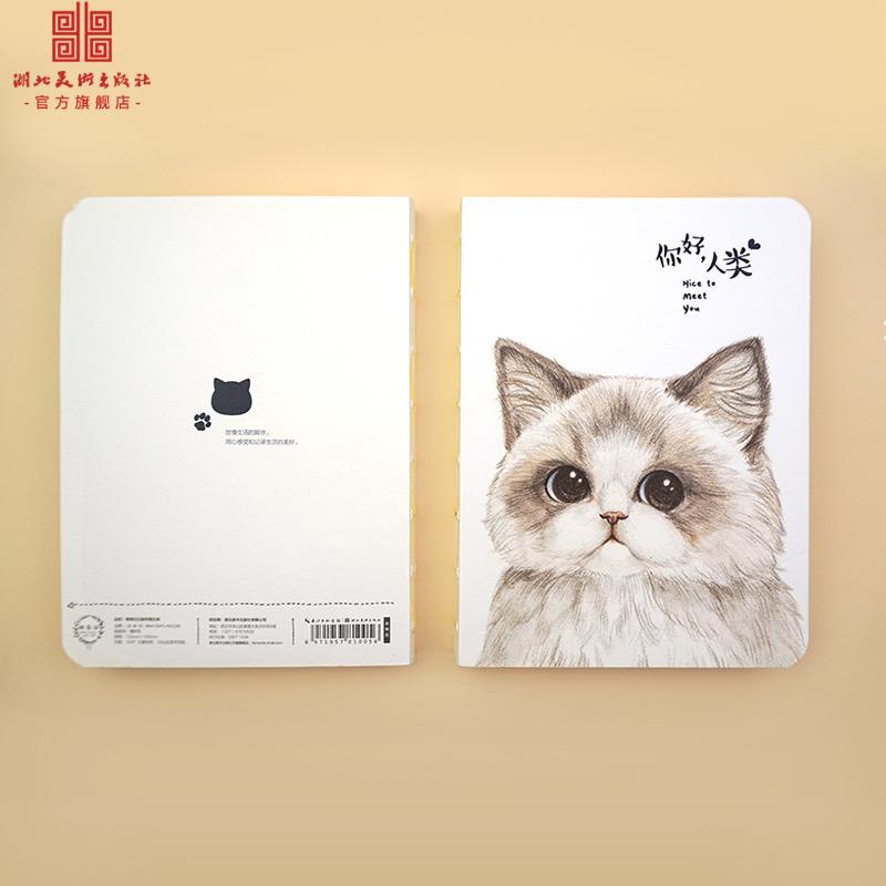 绘森活系列图书周边文创萌宠日记你好人类猫咪图案手账本创意可爱呆萌小动物图案笔记本记事本,可领取3元天猫优惠券