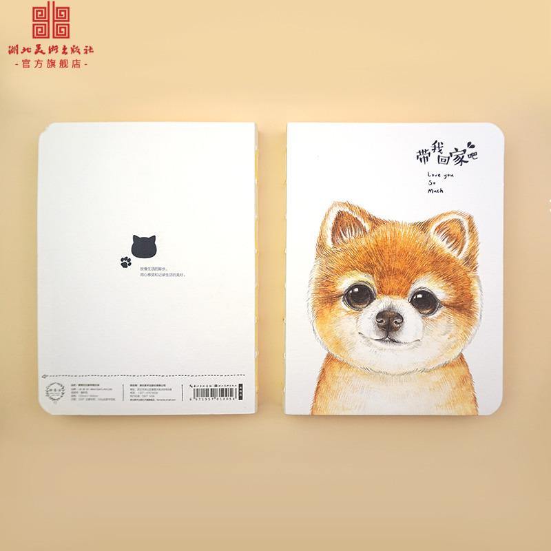 绘森活系列图书周边文创萌宠日记带我回家吧柴犬图案手账本创意可爱呆萌小动物图案笔记本记事本,可领取3元天猫优惠券