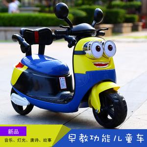 新款小黃人兒童電動摩托車卡通玩具腳踏車可坐童車充電三輪車米奇
