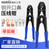 IWISS copper open nose OT wire nose U-shaped bare terminal crimping pliers 5-200A joint manual cold crimping pliers