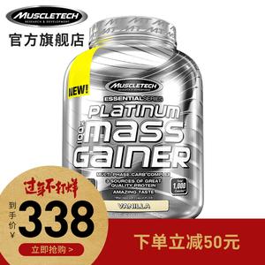 Muscletech肌肉科技增健肌粉乳清蛋白质营养粉健身男瘦人增重6磅