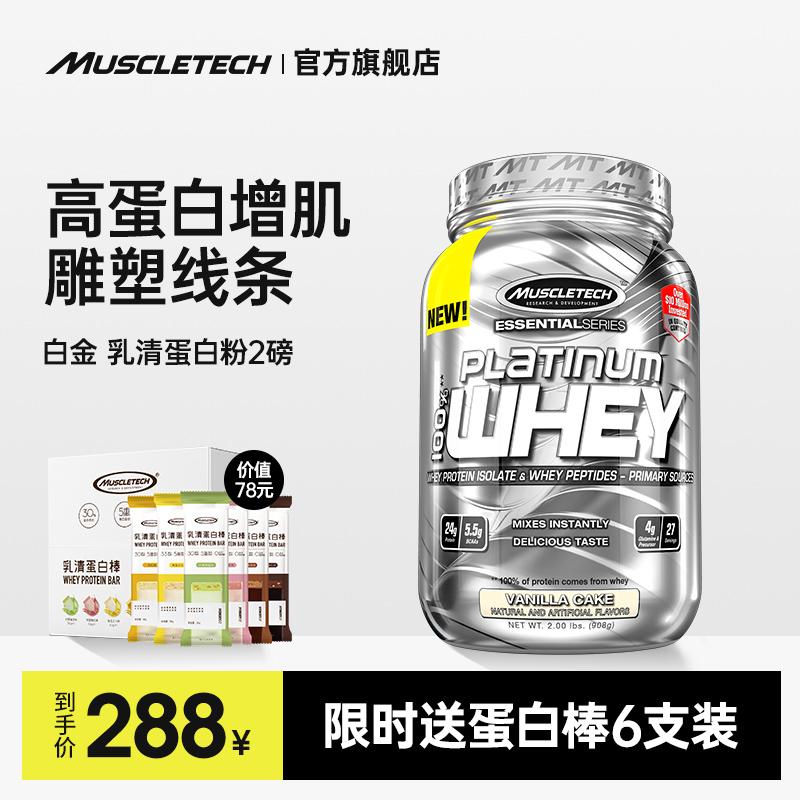 Muscletech肌肉科技乳清蛋白粉健身增肌分离乳清蛋白质增肌粉whey