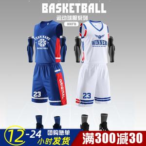 篮球服套装男女定制比赛训练篮球衣