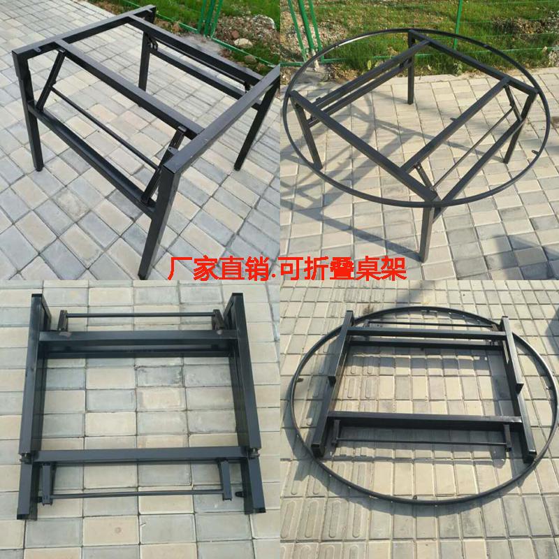 简易金属折叠桌架子可折叠桌腿支架圆桌加厚家用台脚餐桌铁艺桌脚