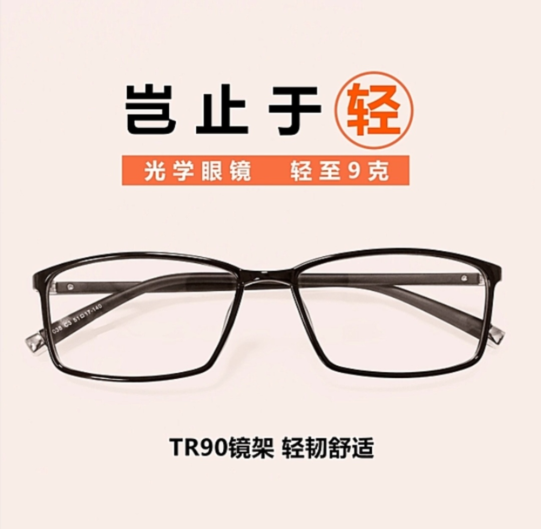 Myopia glasses for men and women full frame light anti blue radiation anti falling flat light with degree protection eyes Shunfeng package