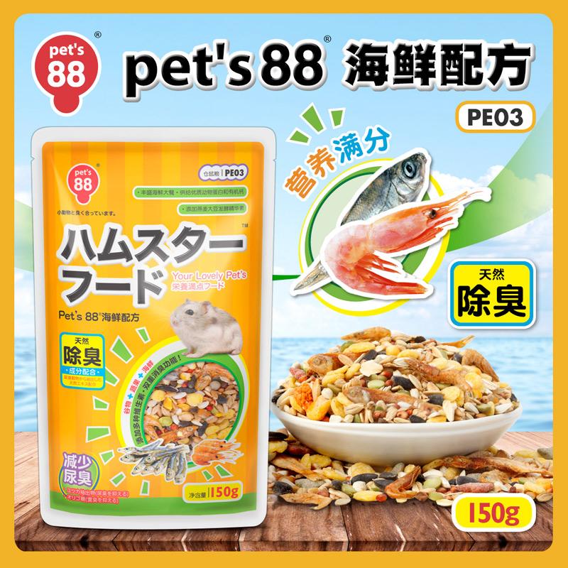 [天宝爱宠宠物用品专营店饲料,零食]Pets88 海鲜除臭仓鼠粮食 15月销量25件仅售3元