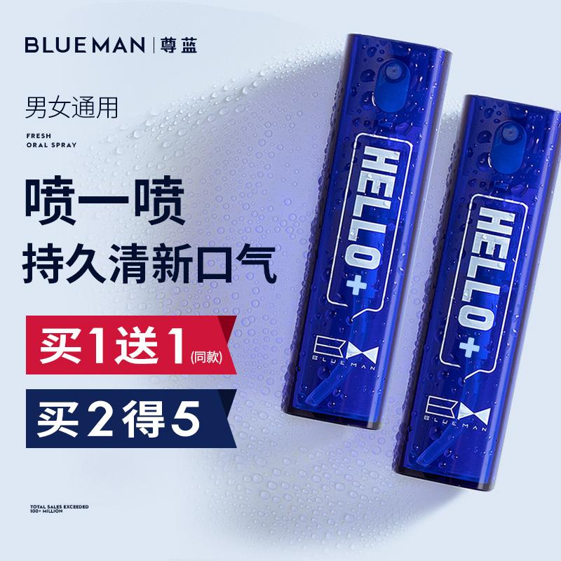 尊蓝口气清新剂口腔清新喷雾去口臭持久型便携接吻神器口喷男女