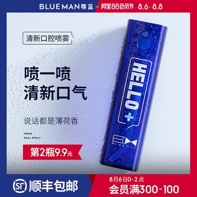 尊蓝口气清新剂丸持久型喷雾口腔清洁便携口气重去除口臭口喷女男 - 封面