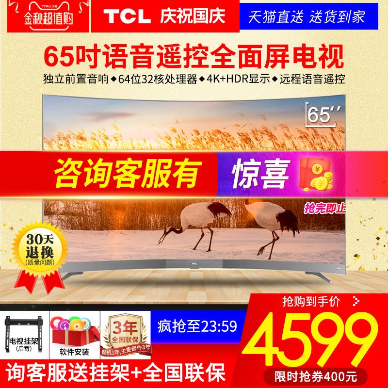 TCL 65A950C 65英寸曲面电视机4k超高清智能wifi曲屏液晶LED平假一赔十