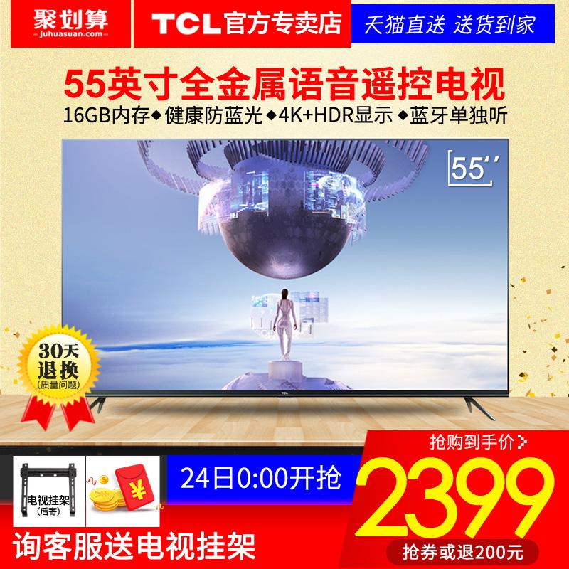 TCL 55V2 电视机55英寸液晶4K超高清纤薄人工智能网络LED平板WIFI