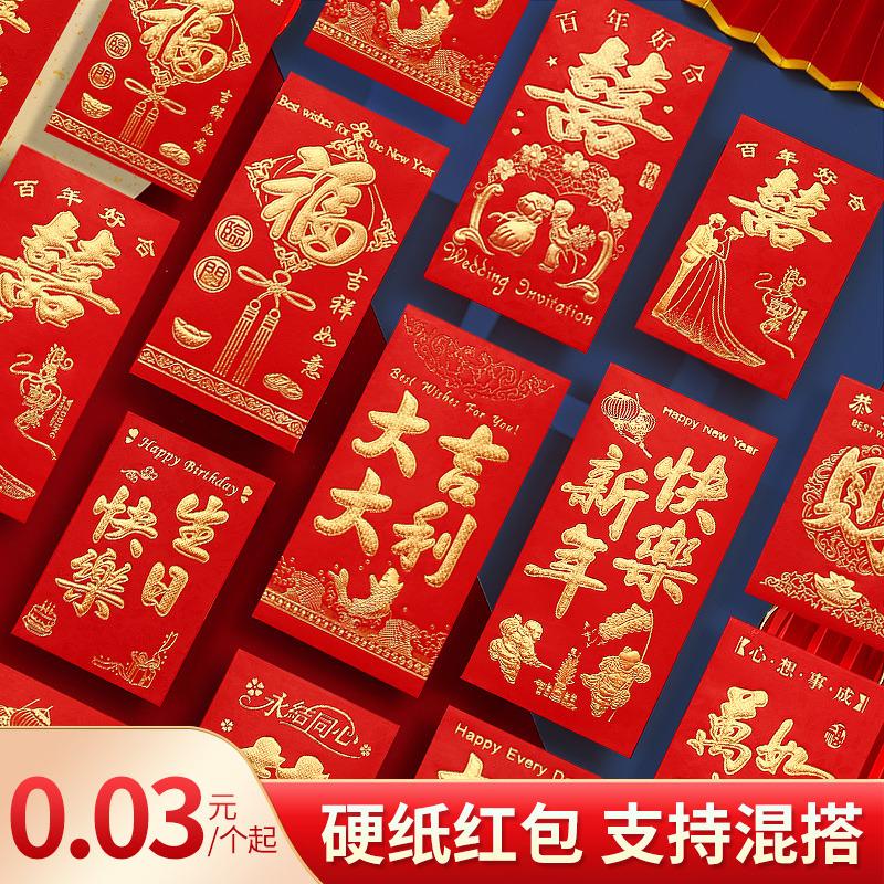 红包结婚过年利是封创意个性通用婚礼新年回礼结婚小号批红包袋发 Изображение 1