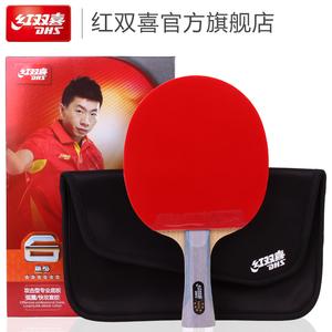 DHS/红双喜乒乓球拍六星专业级乒乓球拍成品拍单拍官方旗舰店官网