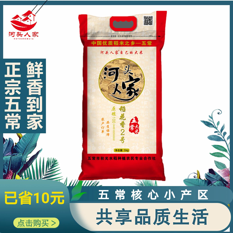 Hetou peoples Wuchang rice new rice authentic Daohuaxiang rice 5kg Heilongjiang Northeast rice 10 jin