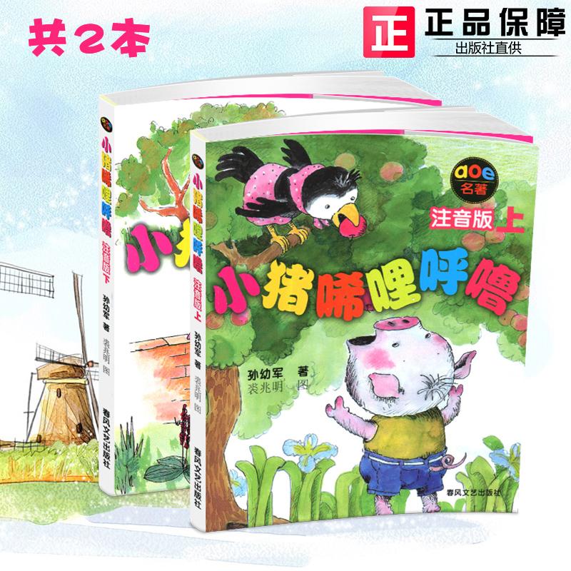 小猪唏哩呼噜注音版上下全套2册 孙幼军童书系列 小学生一二年级必读图画书 小猪稀里呼噜注音版故事书籍 儿童课外读物 正版⑧