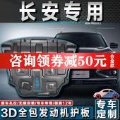 20款长安CS75PLUS发动机下护板长安CS系列底盘保护板发动机装甲改