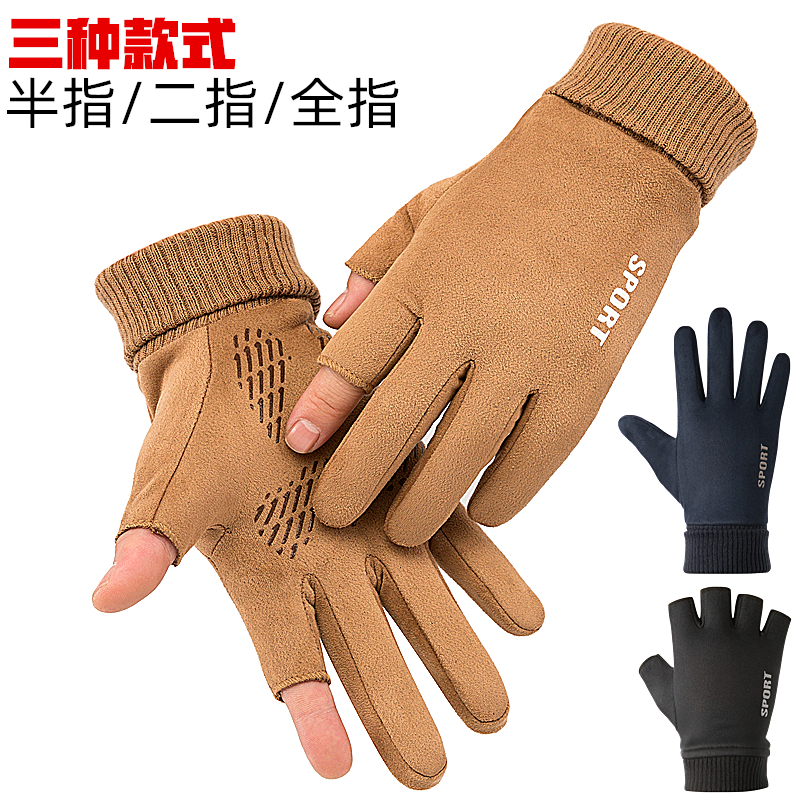 Suede gloves mens winter warm touch screen outdoor riding running driving non slip cotton leakage two fingers and a half finger gloves