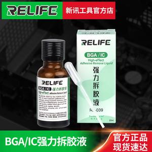 新讯BGA IC强力拆胶液 手机主板芯片除胶剂快速溶解封胶 除胶软胶