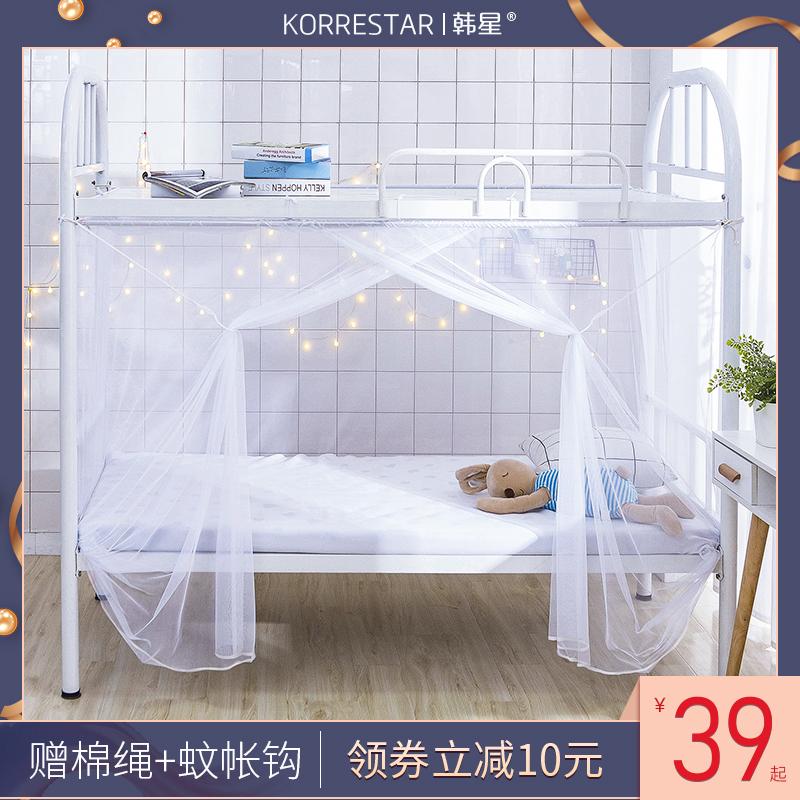 韩星学生宿舍蚊帐上下床通用1.2米老式1.5防尘上铺单人纹帐必备品