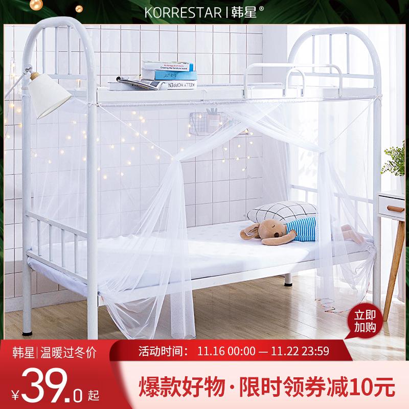 韩星加密蚊帐学生宿舍0.9m上下铺通用1.2米单人床上铺1.5老式支架
