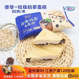 1支/3支-德华珍珠奶茶威化冰淇淋雪糕冷饮冰淇淋三明治东北冰激凌图片