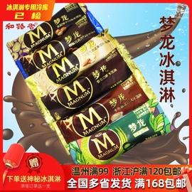 1支/5支夢龍冰淇淋和路雪雪糕冰棒白巧克力香草松露榛子卡布抹茶圖片