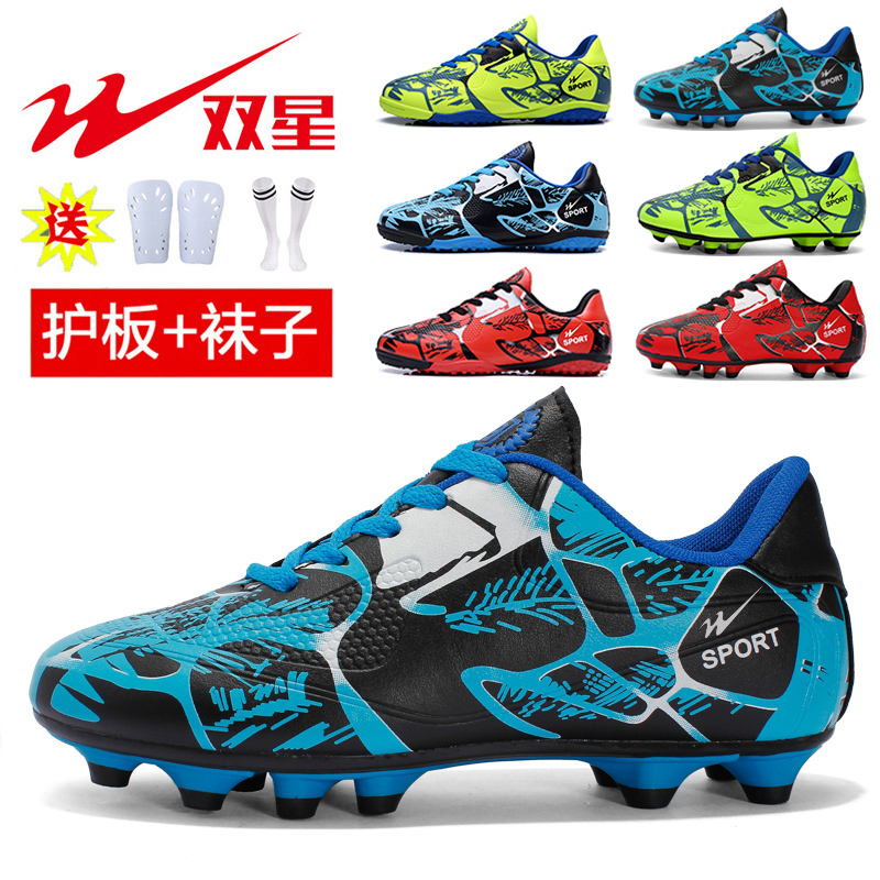 双星名人足球鞋训练鞋碎钉TF儿童足球鞋男童女童成人大中小学专用