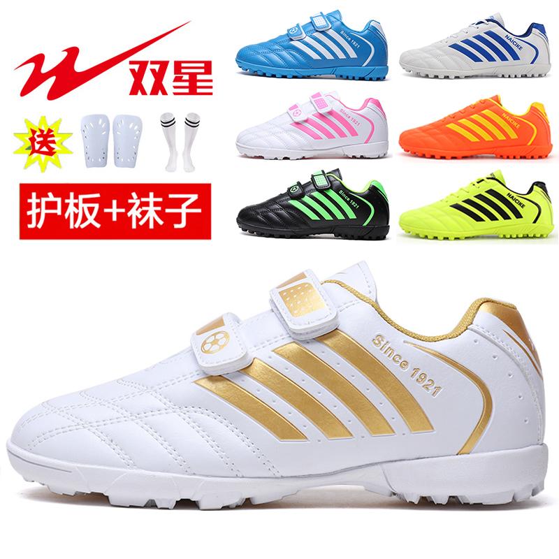 双星足球鞋男童儿童足球鞋训练鞋碎钉tf中小学生专用女生足球装备