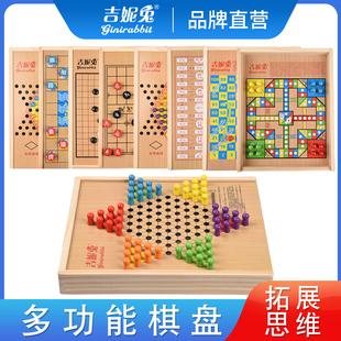 飞行棋跳棋五子棋象棋斗兽棋类多功能合一大人儿童学生益智游戏盘