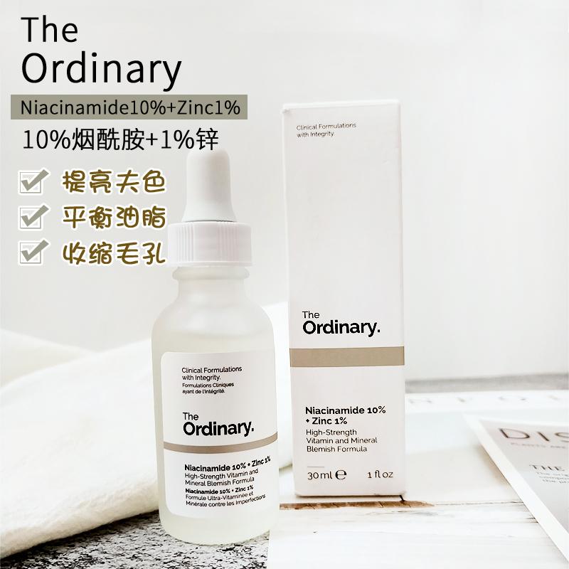 加拿大the ordinary烟酰胺10%+1%锌精华液原液 收缩毛孔控油亮肤