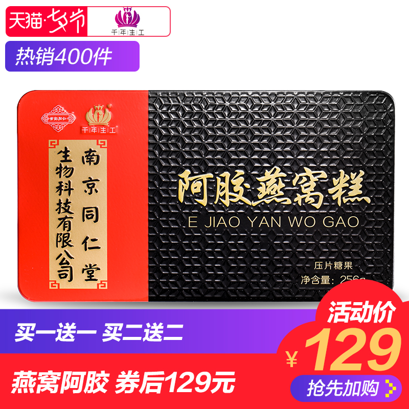 南京同仁堂生物女士型即食滋补品500g气血燕窝ejiao阿胶糕固元膏
