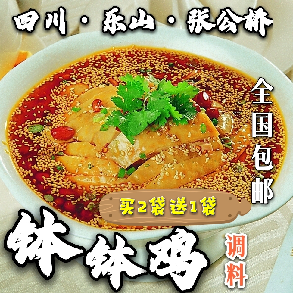 Sichuan Leshan Bo chicken seasoning zhanggongqiao specialty red oil hot pot spicy hot pot cold pot string fragrant commercial seasoning