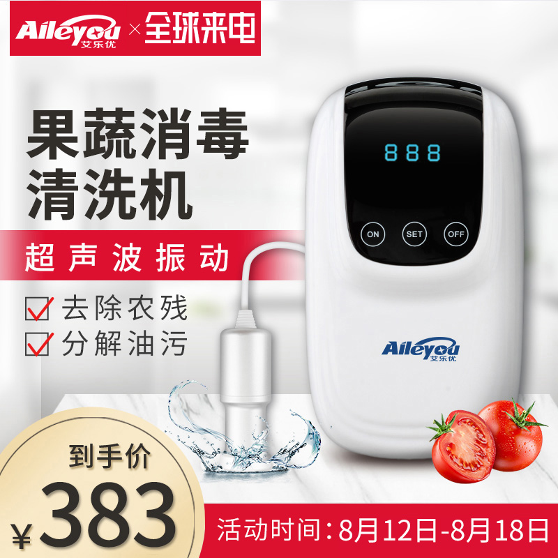 Aileyou fruit and vegetable cleaning machine ultrasonic washing machine household dishwasher disinfector clothing accessories glasses cleaning
