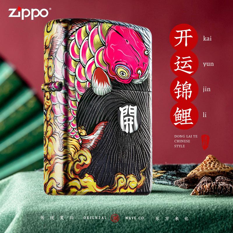 Zippo bật lửa Mỹ màu gốc in may mắn koi ZPPO nam chính hãng quà tặng dầu hỏa nhẹ - Bật lửa