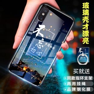 小米8探索版屏幕指纹个性潮手机壳