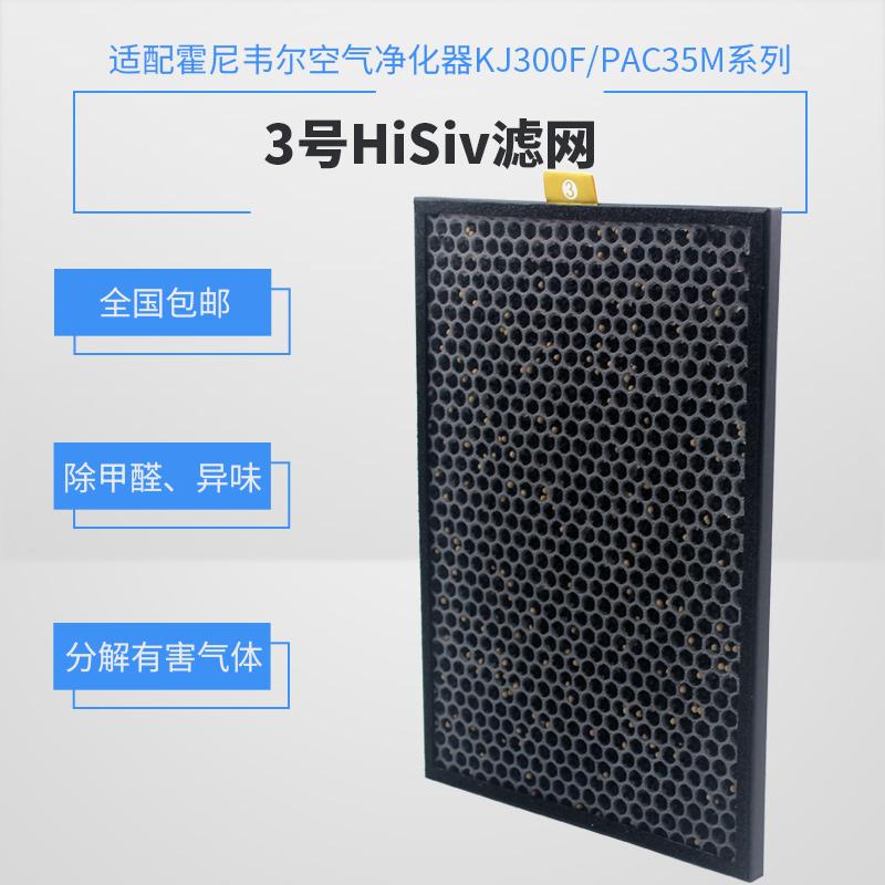 [威尔滤网净化,加湿抽湿机配件]适配霍尼韦尔空气净化器KJ300FT月销量0件仅售78元
