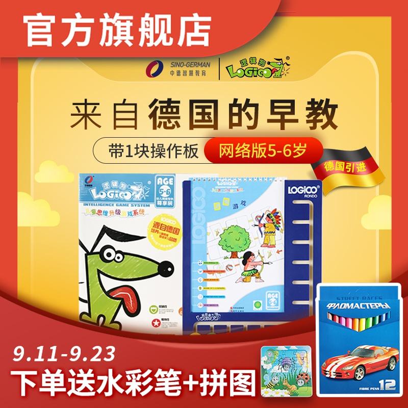 逻辑狗 第三阶段5-6岁幼儿网络版全套幼儿童益智早教玩具思维训练