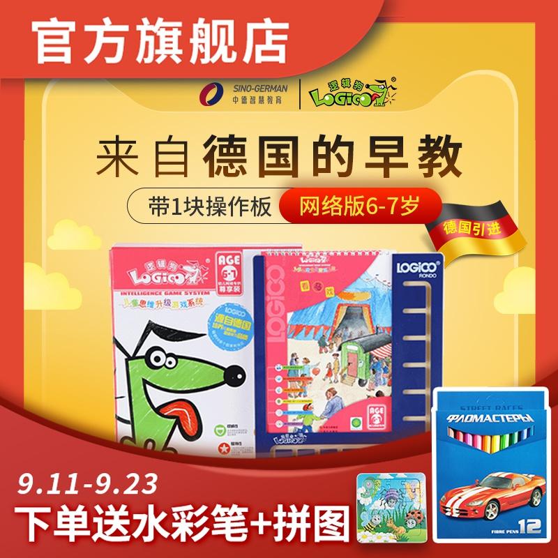 逻辑狗 幼儿第四阶段6-7岁网络版全套儿童早教益智玩具思维训练