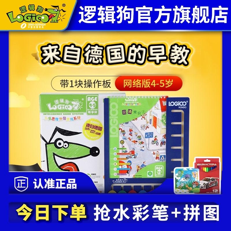 逻辑狗 第二阶段4-5岁全套网络版幼儿童益智早教玩具思维训练玩具