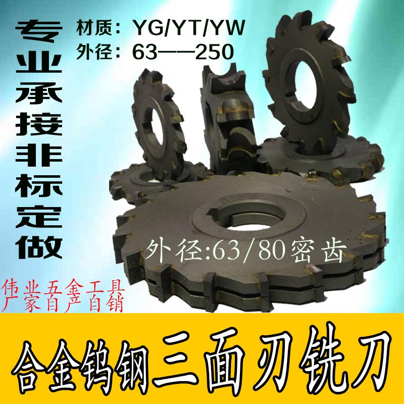 Твердосплавная / вольфрамовая сталь с тремя лезвиями лезвия режущей головки 63 80 * 4 6 8 10 12YG YW