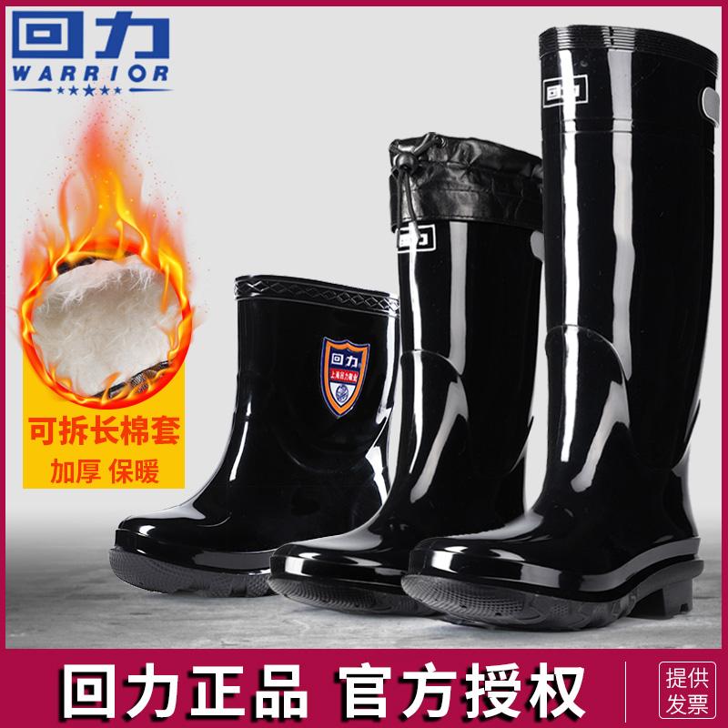 回力レインブーツ男性中筒厚いレインブーツ男性高筒ゴム靴ショートブーツプラスダウン綿防水靴水靴男性