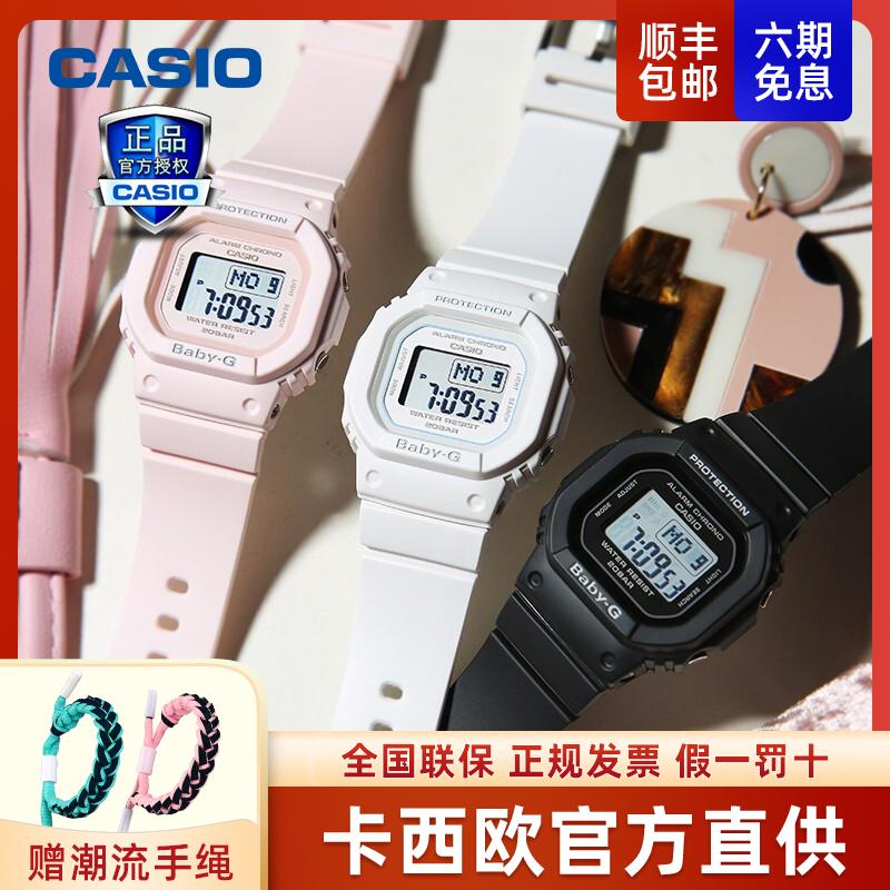 卡西欧小方块BABY-G手表女表时尚运动复古小方表BGD-560/BLX-560