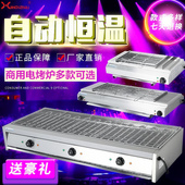 电烤炉商用无烟电烧烤炉加宽烧烤机自动恒温烧烤架烤羊肉串烤串机
