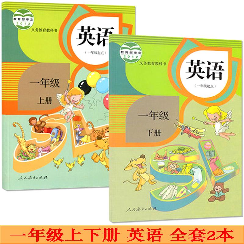 新版2020使用小学1一年级上册+下册英语书课本教材教科书 人民教育出版社 一年级上下学期英语英语(一年级起点)