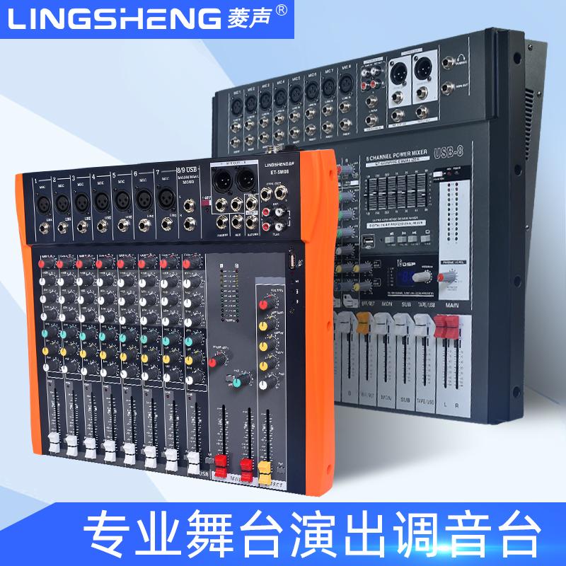 菱声 ET-5M08专业8路调音台舞台会议演出带混响婚庆USB均衡器