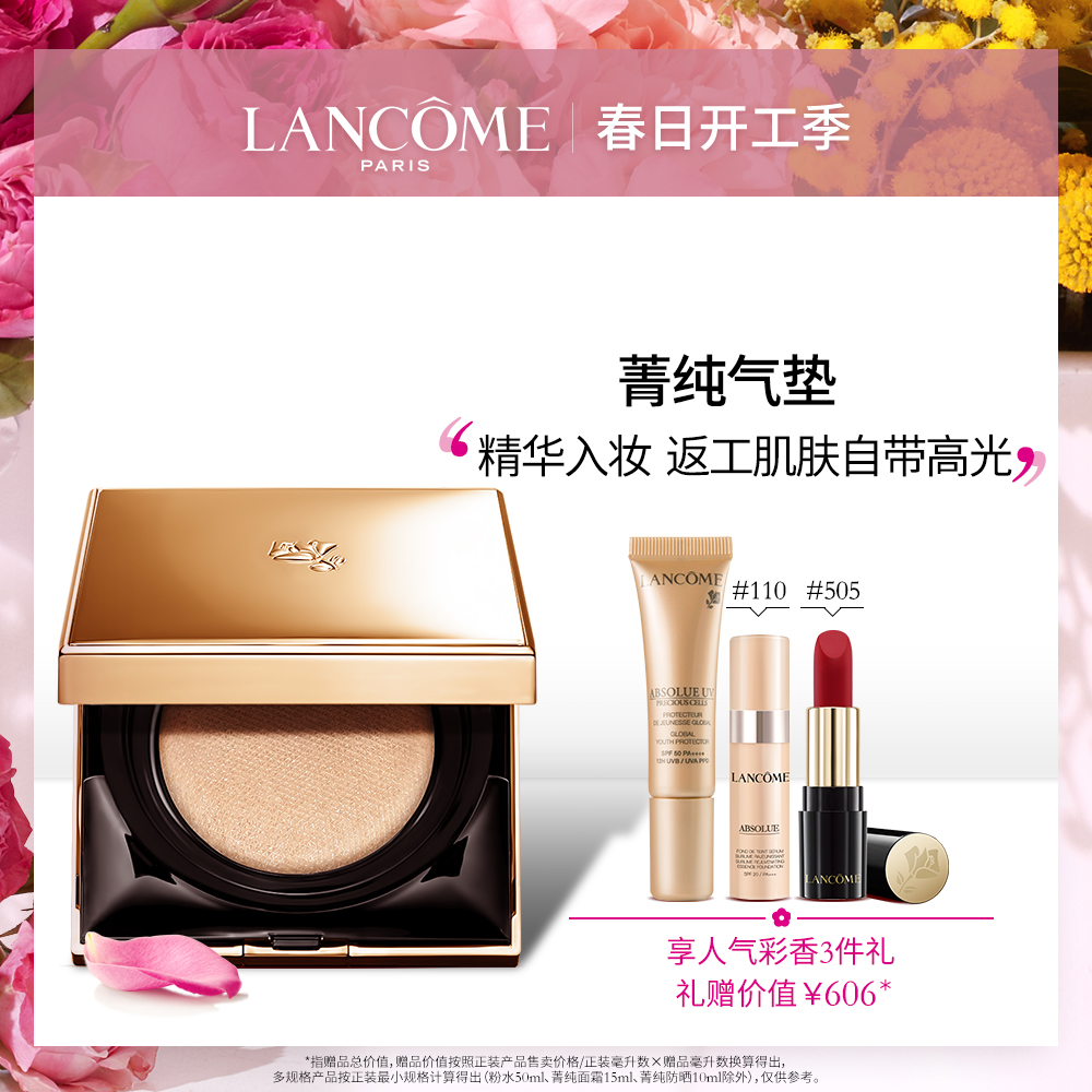 Lancome Xinjing Pure Essence Cushion Foundation SPF50 Long-lasting Makeup Concealer High Gloss