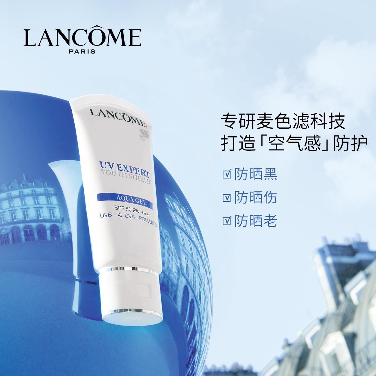【预售】兰蔻防晒霜50+防紫外线隔离霜 空气感UV小白管