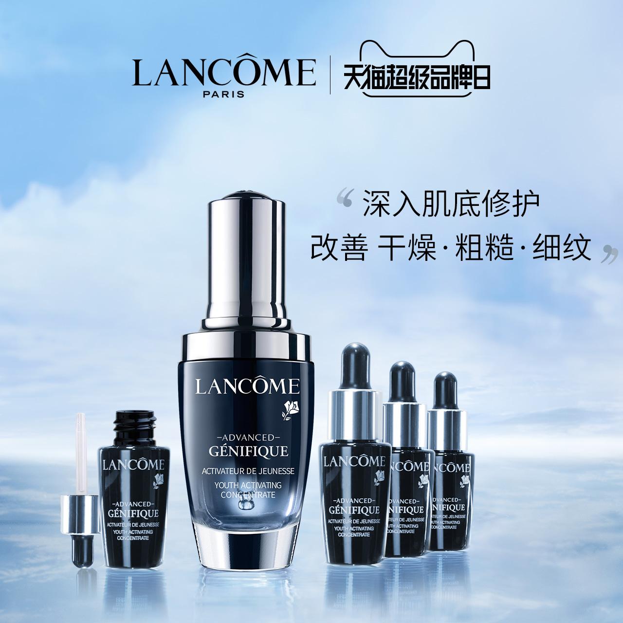 补水保湿修护肌肤30ml兰蔻小黑瓶面部精华肌底液预售超品