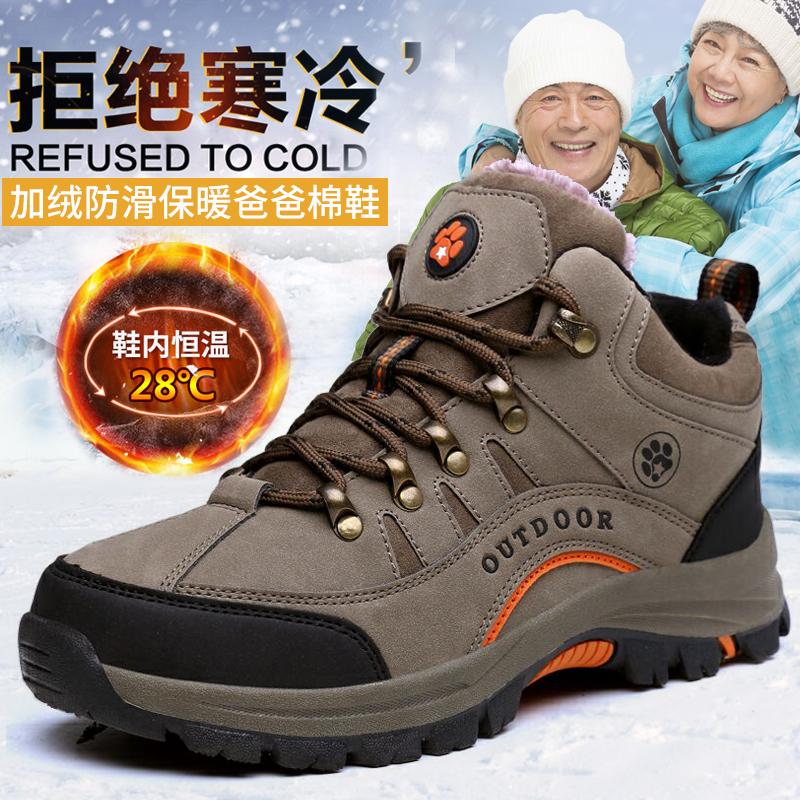 冬季老人棉鞋加绒加厚保暖健步户外雪地靴防滑软底中老年运动鞋男
