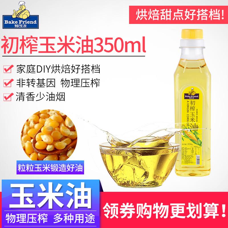 玉米油烘焙专用蛋糕材料焙芝友植物油月饼色拉油小瓶胚芽油350m