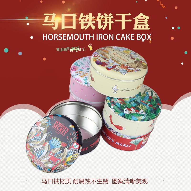 马口铁盒曲奇饼干家用烘焙蛋糕包装盒圆形月饼喜糖礼品盒糖果盒子